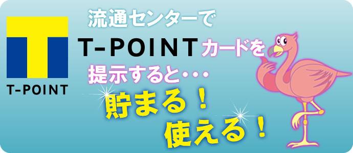 side_tpoint_banner_l