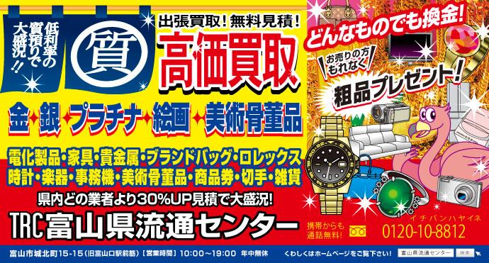 金・銀・プラチナ・美術骨董品、高価買取!