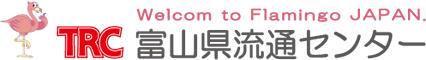 富山県流通センター買います・預ります、出張買取いたします。