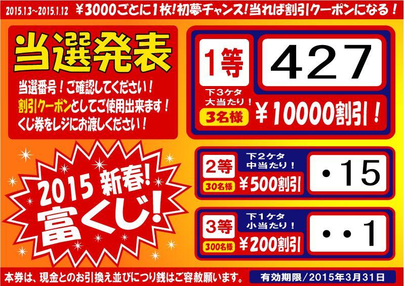 2015富くじ  発表用 hp