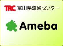TRC アメブロ